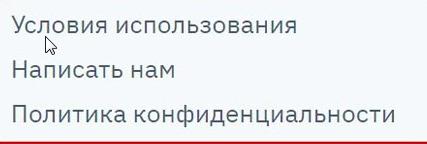 Политика конфиденциальности в YouThink