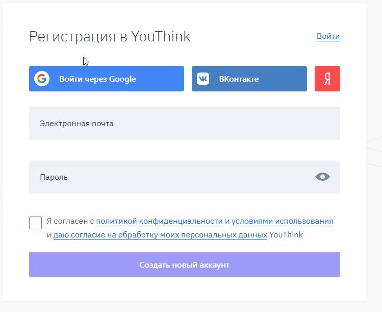 Регистрация YouThink