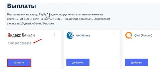 Выплаты на Яндекс Деньги через Юсинк